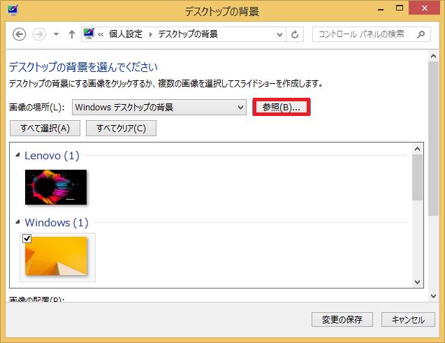用意した画像を使用したい場合は、フォルダーを作成してそのフォルダーに画像を格納させておきます。そして「参照」ボタンをクリックしてフォルダーを選びます。