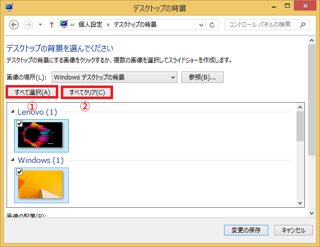指定したフォルダーの画像を全て選ぶ場合は「①すべての選択」、全ての画像のチェックを外したい場合は「②すべてクリア」をクリックします。