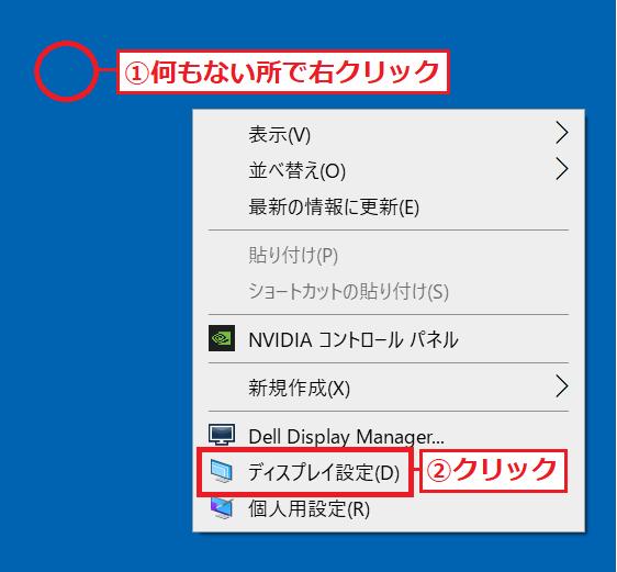 デスクトップの「①何もないところ」で右クリック→「②ディスプレの設定」をクリックします。