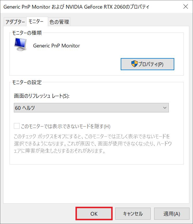 下にある「OK」ボタンをクリックします。