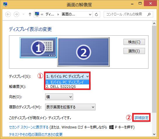 デュアルディスプレイなど複数のディスプレイを使用している場合は、「①ディスプレイ」の項目でリフレッシュレートを確認したいディスプレイを選択→「②詳細設定」をクリックします。