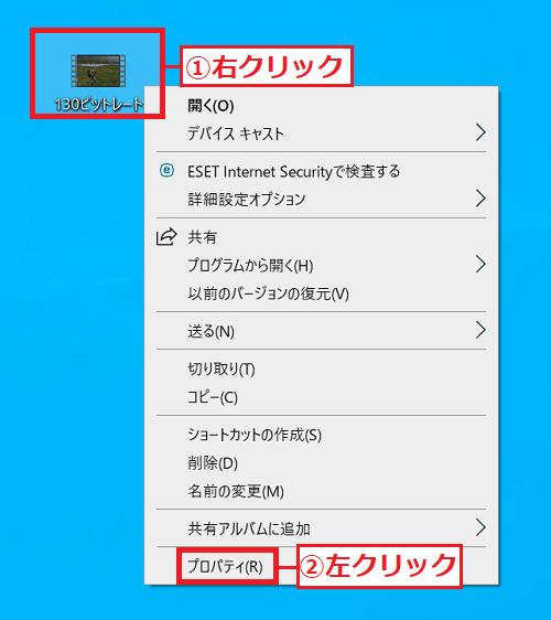 1.調べたい「①動画ファイル」を右クリック→1番下にある「②プロパティ」を左クリックします。