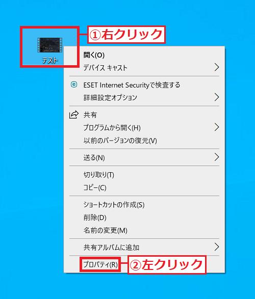 1.ビットレートを調べたい「①ファイル」を右クリック→「②プロパティ」を左クリックします。