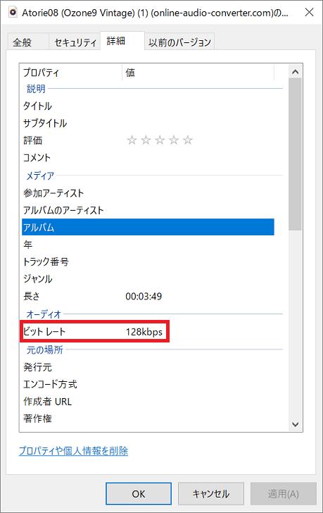 1.音声のみの場合は、「オーディオ」の項目にある「ビットレート」から確認する事が出来ます。
