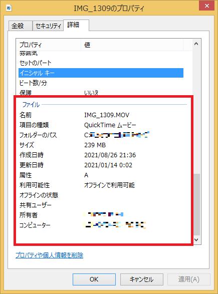 5.1番下にスクロールしていくとその他にも様々な「ファイル情報」がみれるので、「ファイルを右クリック→プロパティ→詳細」といけば日時や拡張子などほとんどのファイル情報がここで確認できるので、覚えておくと便利です。