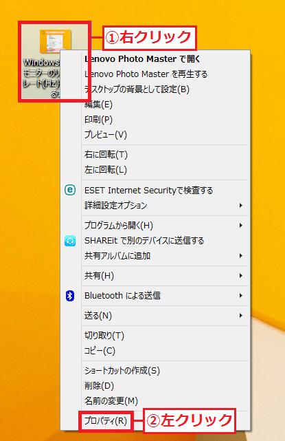 解像度を確認したい「①ファイル」を右クリック→1番下にある「②プロパティ」を左クリックします。