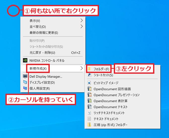 「デスクトップ」の何もないところを右クリック→「②新規作成」にカーソルを持っていく→「③フォルダ」を左クリックします。