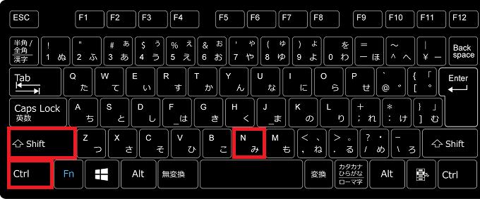 「Ctrl」+「Shift」を押しながら「N」キーを押します。