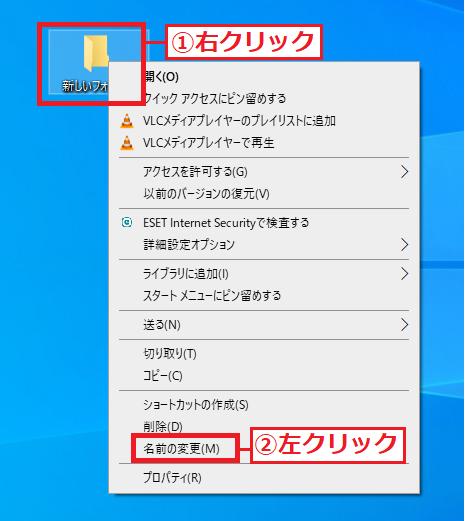 「①フォルダー」を右クリック→「②名前の変更」を左クリックします。