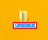 2.「新しいフォルダー」の名前の背景が青く変転されるので、そのまま入力するか、キーボードのDeleteキーもしくはBackSpaceキーで削除してから名前を入力します。
