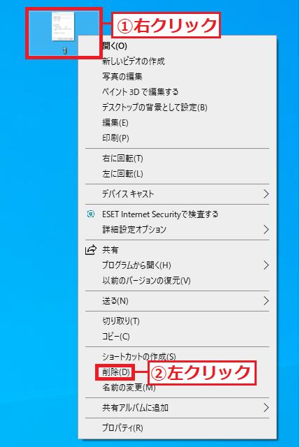 1.削除したい「①ファイルやフォルダー」を右クリック→「②削除」を左クリックします。