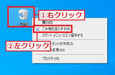 ごみ箱を空にする方法は簡単で、「①ごみ箱」を右クリック→「②ごみ箱を空にする」を左クリックで行えます。