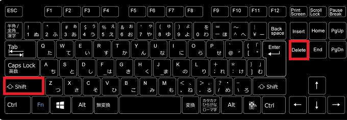 2.次にキーボードの「Shift」を押しながら「Delete」を押します。