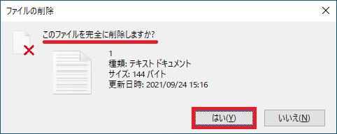 3.先ほどは「このファイルをごみ箱に移動しますか?」のメッセージでしたが、今回は「このファイルを完全に削除しますか?」と表示されるので、確認した後に「はい」をクリックします。