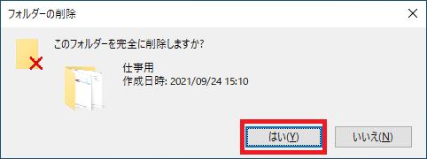 3.「このフォルダーを完全に削除しますか?」と言うメッセージが表示されるので、「はい」をクリックします。
