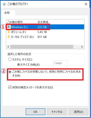 5.次に「①ドライブ」をクリックして選択→「②ごみ箱にファイルを移動しないで、削除と同時にファイルを消去する」をクリックしてチェックを入れます。