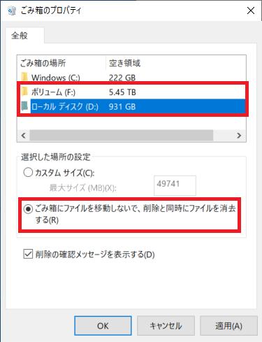 ここでは3つのドライブが表示されていますが、Cドライブのみのパソコンもあり、複数のドライブがある場合は、各ドライブごとに設定をする必要があります。