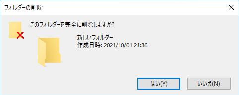 「削除の確認メッセージを表示する」にチェックが入っていると、ファイルを削除する際の下図のポップアップウィンドウが表示されず、すぐに削除されてしまう為、ファイルやフォルダーを間違って削除した場合は取り返しがつかないので、チェックは入れたままにする事を強くおすすめします。
