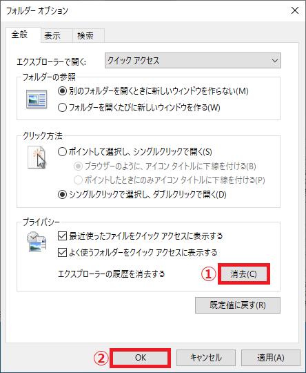 最近使用したファイルやフォルダーを削除するには「プライバシー」の中にある「①消去」ボタンをクリック→下にある「②OK」ボタンをクリックして完了です。