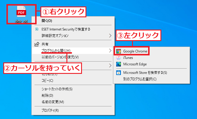 1.「①PDF」ファイルを右クリック→「②プログラムから開く」にカーソルを持っていく→「③Google Chrome」を左クリックします。