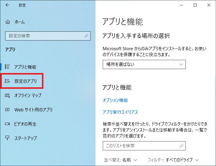 3.左の項目にある「既定のアプリ」をクリックします。
