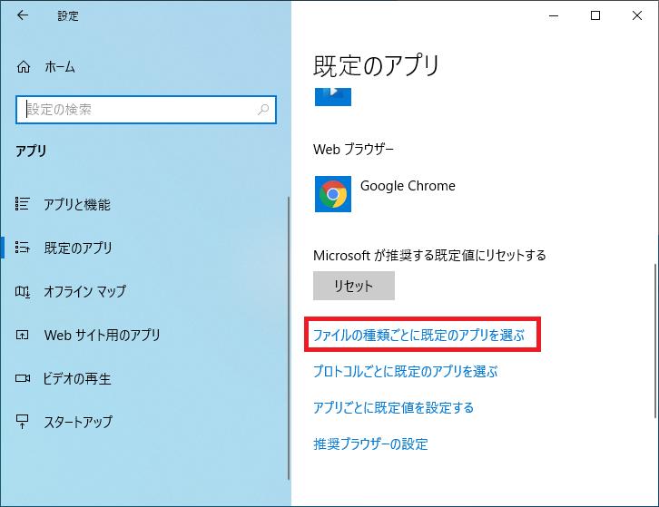 4.下にスクロールして行き「ファイルの種類ごとに既定のアプリを選ぶ」をクリックします。
