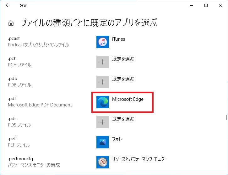 7.「.pdf」が見つかったら、「.pdf」の隣に配列されている「アプリ」をクリックします。