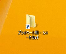 2.デスクトップにフォルダーのショートカットを作成することが出来ました。