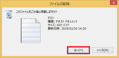 2.「このファイルをごみ箱に移動しますか?」とメッセージが表示されるので、「はい」をクリックすれば削除することが出来ます。