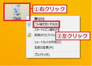 3.デスクトップ上にある「①ごみ箱」を右クリック→「②ごみ箱を空にする」を左クリックします。