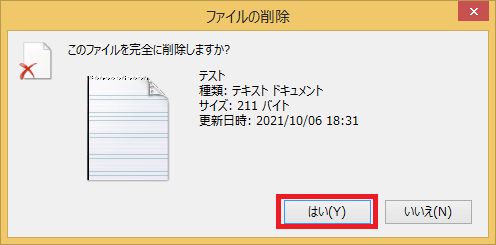 3.通常の削除のメッセージは「このファイルをごみ箱に移動しますか?」でしたが、今回は「このファイルを完全に削除しますか?」と表示されるので、確認し「はい」をクリックします。