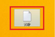 1.完全に削除したい「ファイルまたはフォルダー」をクリックして選択します。
