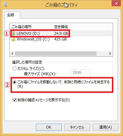 「①ドライブ」をクリック→「②ごみ箱にファイルを移動しないで。削除と同時にファイルを消去する」に左クリックでチェック入れる。