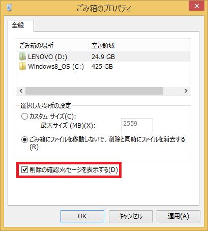 削除の確認メッセージを表示するにチェックが入っている状態