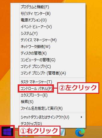 1.左下にある「①スタート」ボタンを右クリック→「②コントロールパネル」を左クリックします。