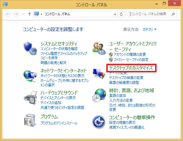 2.「コントロールパネル」が開くので、「デスクトップのカスタマイズ」をクリックします。