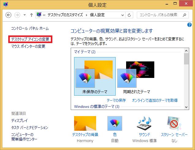 4.左のメニューにある「デスクトップアイコンの変更」をクリックします。