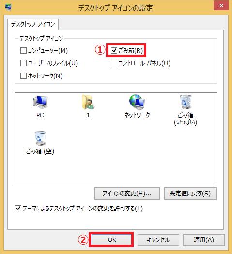 5.「デスクトップアイコンの設定」の画面になるので、「①ごみ箱」に左クリックでチェックを入れる→下にある「②OK」ボタンをクリックします。