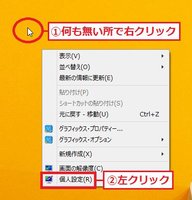 1.「①デスクトップの何も無い所」を右クリック→「②個人設定」を左クリックします。