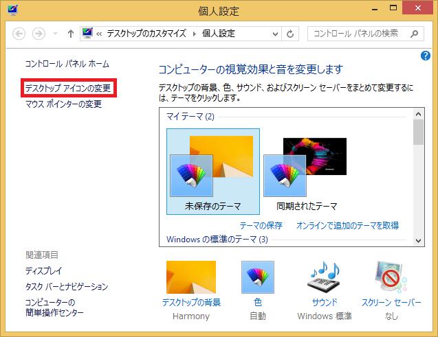 2.左の項目にある「デスクトップアイコンの変更」をクリックします。