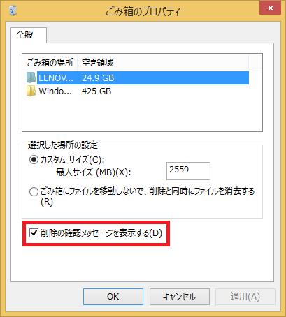 2.「ごみ箱のプロパティ」の画面が開くので、ファイルを削除する際の確認メッセージを表示するのであれば「削除の確認メッセージを幼児する」にチェックを入れ、非表示にするのであればチェックを外します。