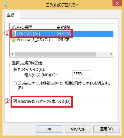 3.そして、複数ドライブがある場合は、一つ一つのドライブを設定をする必要があるので、上の「①ドライブ」をクリック→下の「②削除の確認メッセージを表示する」にチェックを入れる、またはチェックを外します。