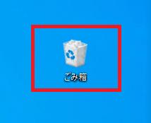 6.ごみ箱をデスクトップに表示する事が出来ました。