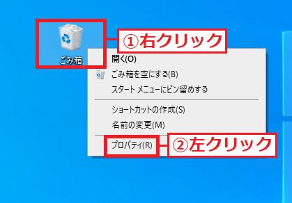 1.「①ごみ箱」を右クリック→「②プロパティ」を左クリックします。