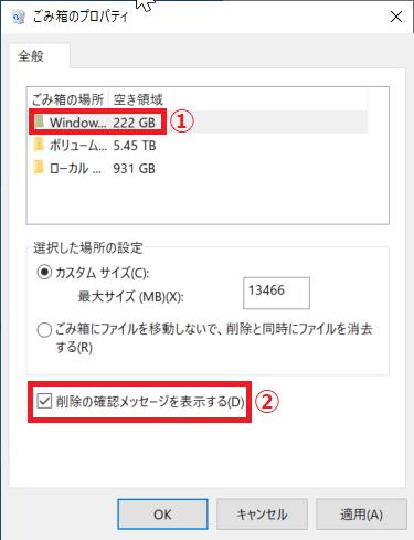 2.「ごみ箱のプロパティ」の画面が開くので、上にある「①ドライブ」をクリックして選択→下にある「②削除の確認メッセージを表示する」にチェックを入れるとファイルを削除した際にメッセージが流れ、チェックを外すとメッセージが流れません。