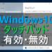 Windows10 タッチパッドを有効・無効に設定する方法