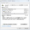 Windows7 ディスククリーンアップのやり方の手順