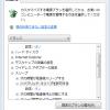 Windows7 ハイブリッドスリープの確認方法と設定の仕方